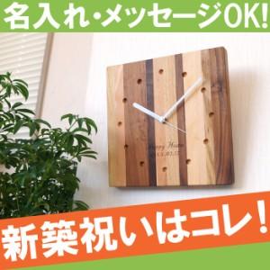 名入れ 壁掛け時計 名前入り 北欧 おしゃれ 時計 【 木製 壁掛け 時計 モザイク角型 】 新築祝い 誕生日 プレゼント ギフト