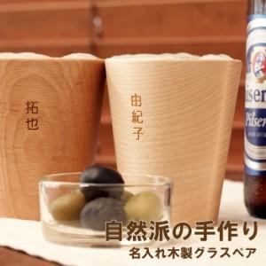 名入れギフト ビールグラス 結婚祝い プレゼント 名前入り 【 ほっこり 木製 グラス ペア 】 結婚記念日 木婚式 グラス