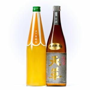 天草古酒 720ml 天草晩柑リキュール 720ml セット 本格米焼酎の古酒と晩柑のリキュールのセット お中元 お歳暮 贈り物