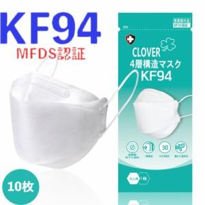 [レビューでポイントGET] クローバーKF94マスク 日本語パッケージ 白 黒 10枚入り MFDS認証 正規品