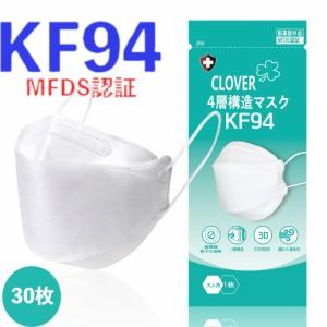 [レビューでポイントGET] クローバーKF94マスク 日本語パッケージ 白 黒 30枚入り MFDS認証 正規品