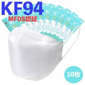 [レビューでポイントGET] クローバーKF94マスク 白 黒 10枚入り MFDS認証 正規品