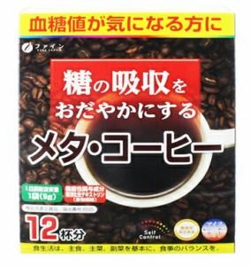 ファイン メタ・コーヒー 12杯分 ※軽減税率対商品