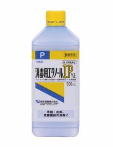 エタノール あり 在庫 用 ip 消毒 消毒用エタノールIP「ケンエー」の通販|通販できるみんなのお薬