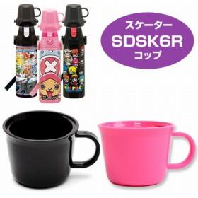 子供用水筒 2ウェイボトル用 コップ SDSK6R すいとう