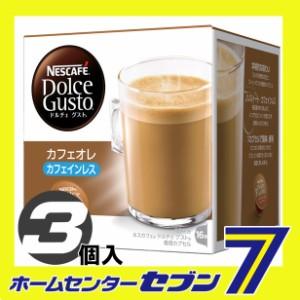 ネスレ日本 nestle ネスカフェ ドルチェ グスト 専用カプセル カフェオレ カフェインレス (1箱:16杯分)×3個CLL16001