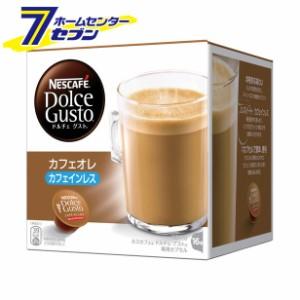 ネスレ日本 nestle ネスカフェ ドルチェ グスト 専用カプセル カフェオレ カフェインレス(16杯分) CLL16001