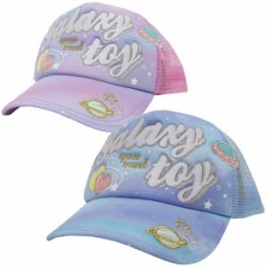 帽子 子供 キッズサイズ 男の子 女の子 キャップ メッシュキャップ KIDS ギャラクシートイ ブルー ピンク exas