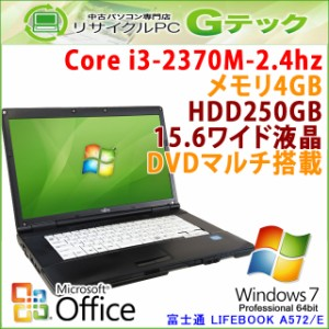 [MS Office 2013Personal]富士通 LIFEBOOK A572/E 第2世代Core i3-2.4Ghz メモリ4GB HDD250GB DVDマルチ 15.6型