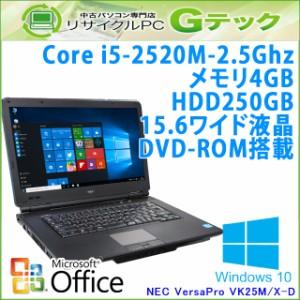 [MS Office 2013Home&Business]NEC VersaPro VK25M/X-D 第2世代Core i5-2.5Ghz メモリ4GB HDD250GB DVDROM 15.6型