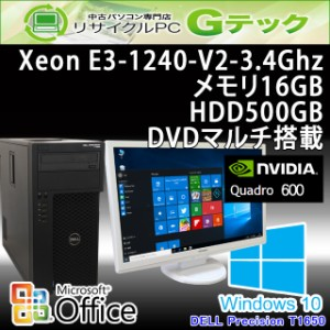 [MS Office 2013Home&Business]DELL Precision T1650 Xeon E3-1240-v2 メモリ16GB HDD500GB DVDマルチ [23ワイド液晶付]