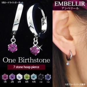 ピアス [EMBELLIR] 金属アレルギー対応 一粒誕生石のステンレスフープピアス 両耳用 天然石 1月 2月 6月 8月 11月  サージカルステンレス