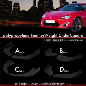 カナード汎用エアロパーツ超軽量ブラックシボ加工左右セット4種フロントバンパーカナードスポイラーポリプロピレン
