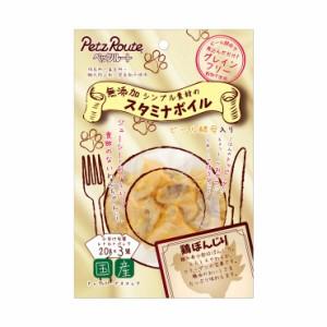 ペッツルート 無添加シンプル素材のスタミナボイル鶏ぼんじり 20g×3袋 ペットフード ドッグフード