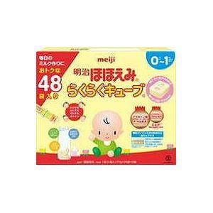 明治(乳業) ほほえみらくらくキューブ 48袋入リ 特別用途食品【送料無料】