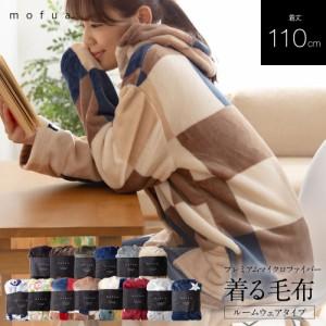 mofua プレミアムマイクロファイバー着る毛布 フード付  レディース メンズ パジャマ (ルームウェア)【送料無料】
