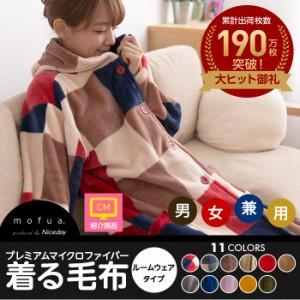 mofua プレミマムマイクロファイバー着る毛布 フード付 (ルームウェア)【ポイント10倍】【送料無料】