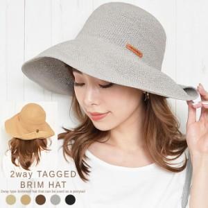 ハット レディース つば広ハット つば広 帽子 2way タグ UV対策 紫外線対策