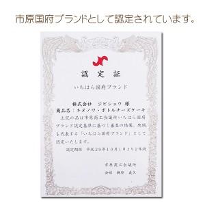 【お中元ギフト 送料無料】KINUNOWA(キヌノワ)ボトルチーズケーキ 80g いちご ブルーベリー セット 各3つ