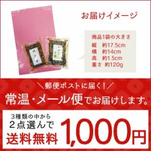 【3種類から選べる2点】【つくだに】佃煮セット 1000円ぽっきり【詰め合わせ】 【おつまみ】 【送料無料】【メール便】