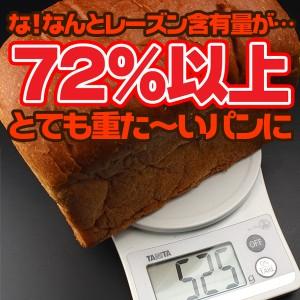 送料無料 究極のぶどうパン レーズンパン レーズン含有量72% ブドウ パン ブリオッシュ(pn)