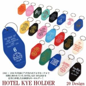 【メール便対応】ホテルキーホルダー アメリカンキャラクター キーリング ホテル インテリア アメリカン雑貨 20種類 生活雑貨【車 自転車