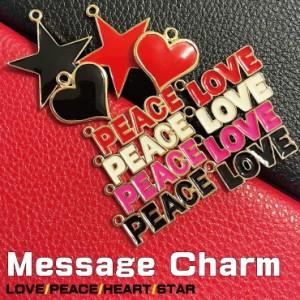【メール便対応】メッセージチャーム  p-charm-020 LOVE PEACE HEART STAR チャーム モチーフ チェーン ストラップ 形 ラブ ピース ハー