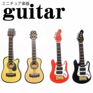 【メール便対応】ミニチュアギター p-guitar アコースティックギター エレクトリックギター ハンドメイド パーツ 手芸素材 飾り 多用途【