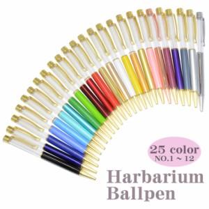 【メール便対応】ハーバリウムペン 02-1 [カラー No.1〜12] 全25色 ボールペン ハンドメイド プレゼント パーツ 手芸素材 可愛い 花材