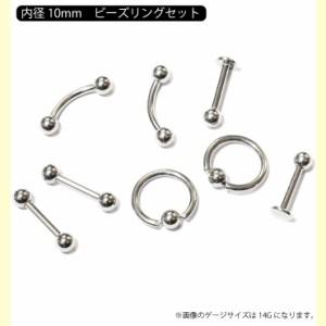 内径10mm(ビーズリングセット)