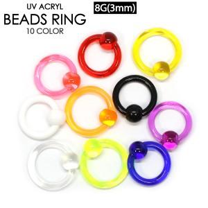 【メール便対応】UVアクリル キャプティブビーズリング 8GA(3mm)カラー BCR CBR ボディピアス ボディーピアス ┃