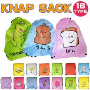 【メール便対応】ナップサック -03 ポーチ 買い物 バッグ エコバッグ knapsack 16種類 おもしろ雑貨 生活雑貨 カラフル【キャラクター 軽