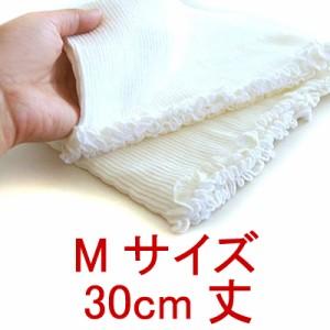 妊娠中や産後のお役立ちアイテム☆アンダー腹巻2枚組 Mサイズ[30cm丈]☆