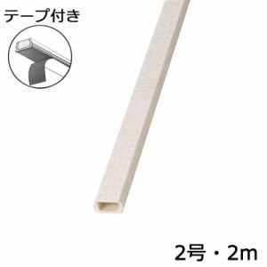 配線モール 2号 クロス 織物 2m テープ付き 1本 00-4589 OHM オーム電機