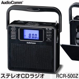 ポータブルCDプレーヤー CDラジオ コンパクト ステレオ ブラック 黒 ワイドFM AudioComm RCR-500Z-K 07-8956 OHM オーム電機