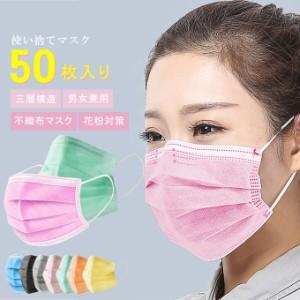 マスク 50枚  \春新色追加/ 三層構造 不織布マスク 男女兼用  50set-ae8242
