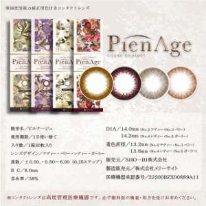 送料無料★【度あり1DAYカラコン】PienAge ピエナージュR レディ(04)1箱30枚入×12箱
