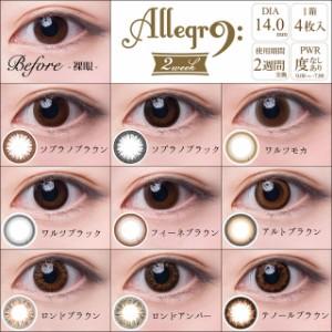 【度あり2WEEKカラコン★1箱4枚入×2箱】アレグロ ツーウィーク アルトブラウン Allegro 2weeks