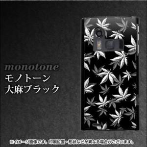 au ARROWS ef FJL21 ケース / カバー【064 モノトーン大麻ブラック/素材ブラック】(アローズ エフ/FJL21用)