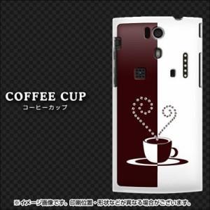 au DIGNO S KYL21 やわらかケース(TPU ソフトケース)【273 コーヒーカップ/素材ホワイト】 UV印刷 (ディグノ エス/KYL21用)