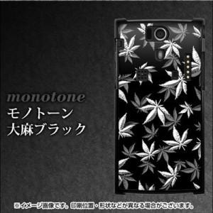au DIGNO S KYL21 ケース / カバー【064 モノトーン大麻ブラック/素材ブラック】(ディグノ エス/KYL21用)