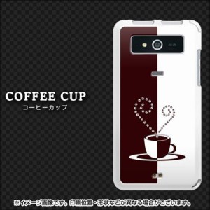 au VEGA PTL21 やわらかケース(TPU ソフトケース)【273 コーヒーカップ/素材ホワイト】 UV印刷 (ベガ/PTL21用)