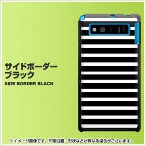 au AQUOS PHONE SHL21 ケース / カバー【330 サイドボーダーブラック/素材ブラック】(アクオスフォン/SHL21用)