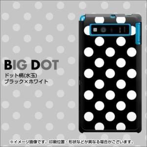 au AQUOS PHONE SHL21 ケース / カバー【332 ドット柄(水玉)ブラック×ホワイトBig/素材ブラック】(アクオスフォン