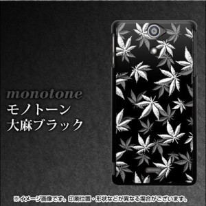 docomo Xperia AX SO-01E ケース / カバー【064 モノトーン大麻ブラック/素材ブラック】(エクスペリア AX/SO01E用)