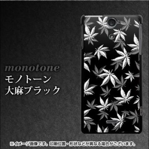au Xperia VL SOL21 ケース / カバー【064 モノトーン大麻ブラック/素材ブラック】(エクスペリア VL/SOL21用)