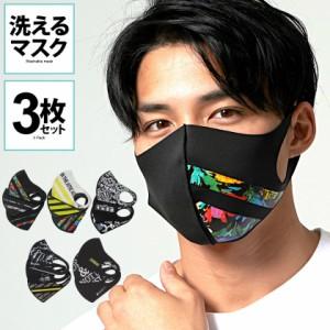 【ポイントUPフェスクーポン利用可】マスク 洗える 3枚入り 3枚セット SB select シルバーバレットセレクト 3Pファッションマスク 即日発