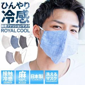 【ポイントUPフェスクーポン利用可】セール価格 SALE 送料無料 マスク 洗える 接触冷感 麻 シャンブレー ROYAL COOL ひんやり 涼しい 国