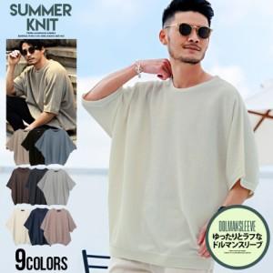 サマーニット メンズ 5分袖 トップス セーター クルーネック ドルマンスリーブ 薄手 無地 大きいサイズ ビッグシルエット ブラック ホワ