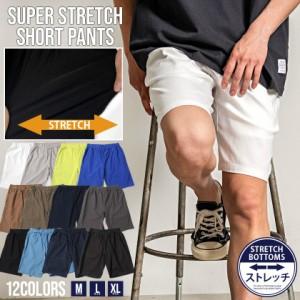 セール価格 SALE 25%OFF ハーフパンツ メンズ ショートパンツ 短パン ブランド ショーツ ストレッチ スポーツ 無地 白 黒 紺 膝上 細身